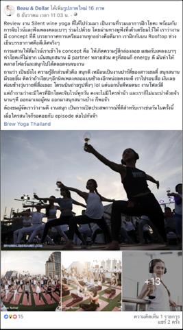 Review งาน Silent wine yoga