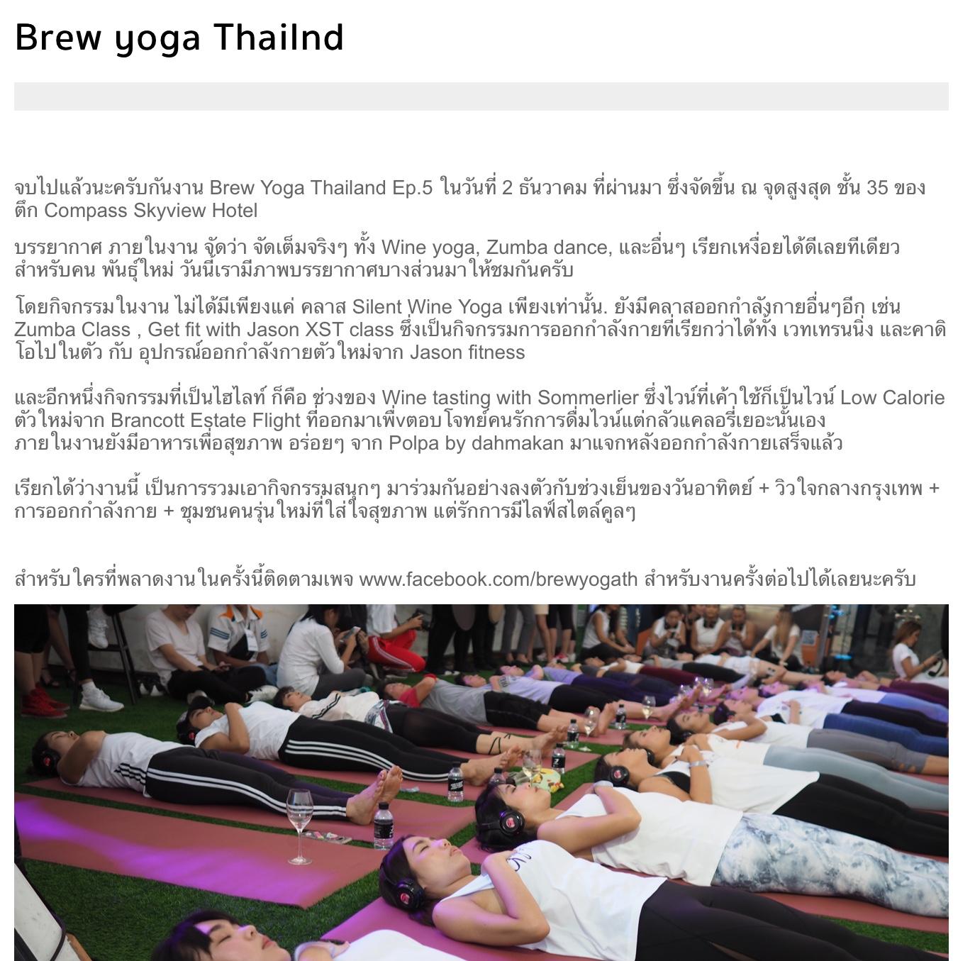 Brew yoga Thailnd