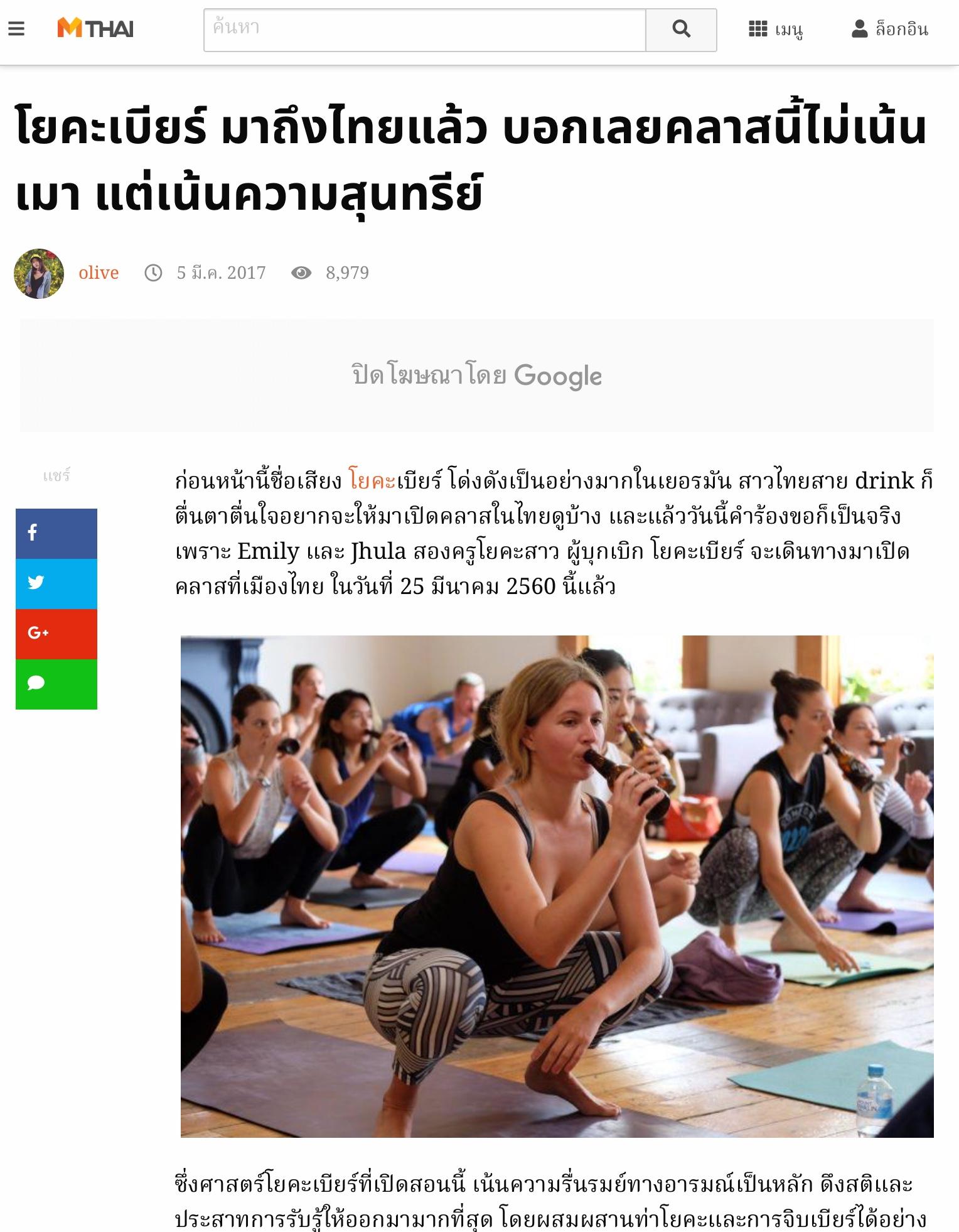 โยคะเบียร์ มาถึงไทยแล้ว บอกเลยคลาสนี้ไม่เน้นเมา แต่เน้นความสุนทรีย์